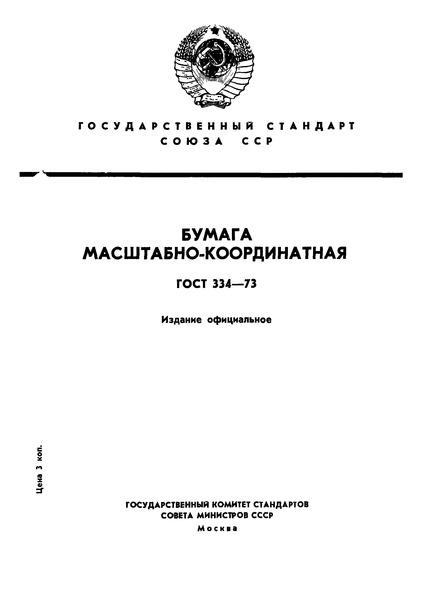 ГОСТ 334-73  Бумага масштабно-координатная. Технические условия