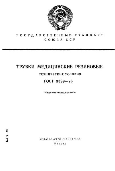 ГОСТ 3399-76  Трубки медицинские резиновые. Технические условия