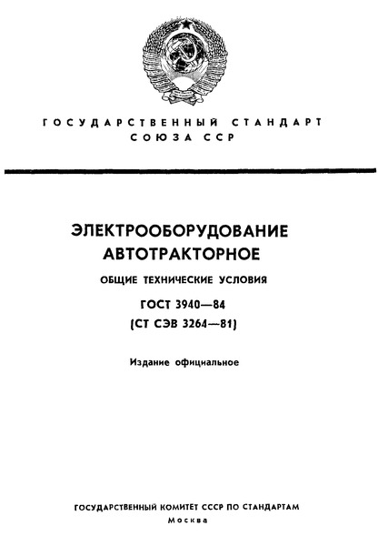 ГОСТ 3940-84  Электрооборудование автотракторное. Общие технические условия
