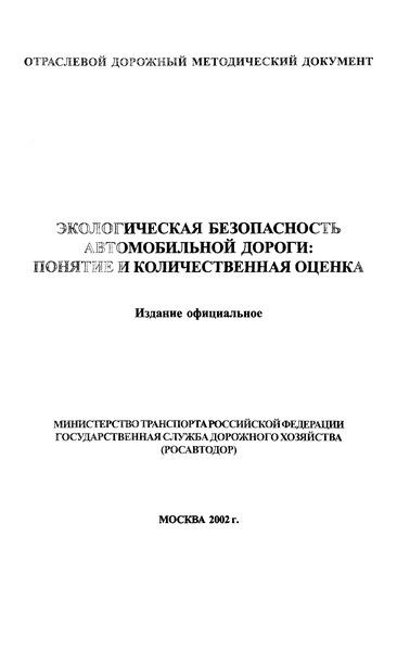 ОДМ ОС-1181-р  Экологическая безопасность автомобильной дороги: понятия и количественная оценка