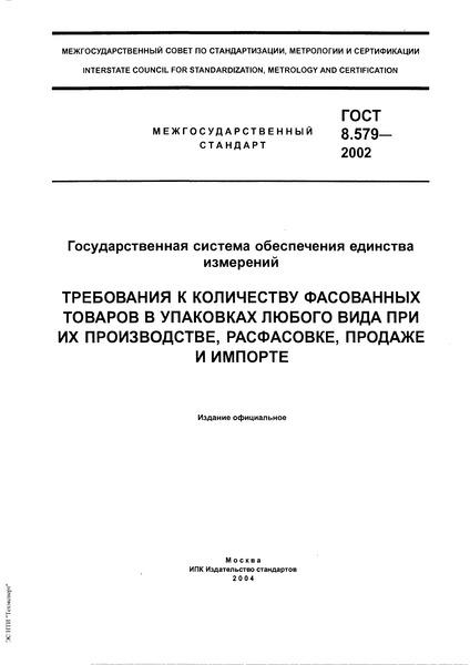 ГОСТ 8.579-2002  Государственная система обеспечения единства измерений. Требования к количеству фасованных товаров в упаковках любого вида при их производстве, расфасовке, продаже и импорте