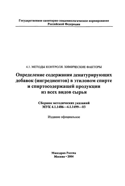 МУК 4.1.1499-03  Определение объемной доли этилацетата в этиловом спирте и спиртосодержащей продукции из всех видов сырья методом газожидкостной хроматографии