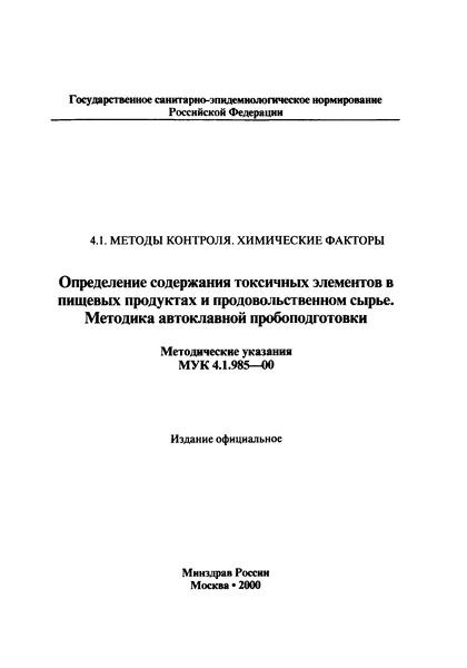 МУК 4.1.985-00  Определение содержания токсичных элементов в пищевых продуктах и продовольственном сырье. Методика автоклавной пробоподготовки