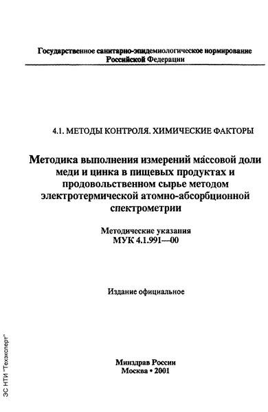 МУК 4.1.991-00  Методика выполнения измерений массовой доли меди и цинка в пищевых продуктах и продовольственном сырье методом электротермической атомно-абсорбционной спектрометрии