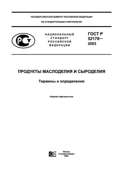 ГОСТ Р 52176-2003  Продукты маслоделия и сыроделия. Термины и определения
