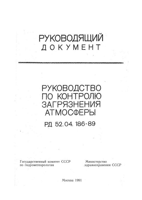 РД 52.04.186-89  Руководство по контролю загрязнения атмосферы