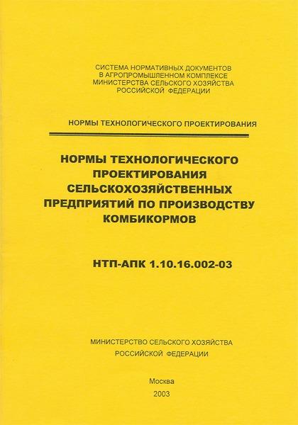 НТП-АПК 1.10.16.002-03  Нормы технологического проектирования сельскохозяйственных предприятий по производству комбикормов
