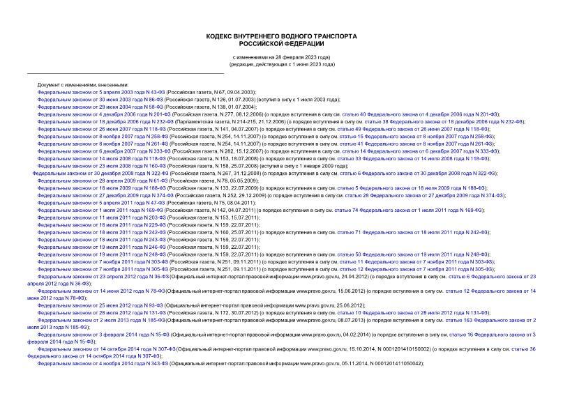 Кодекс 24-ФЗ Кодекс внутреннего водного транспорта Российской Федерации