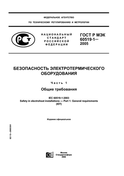 ГОСТ Р МЭК 60519-1-2005  Безопасность электротермического оборудования. Часть 1. Общие требования