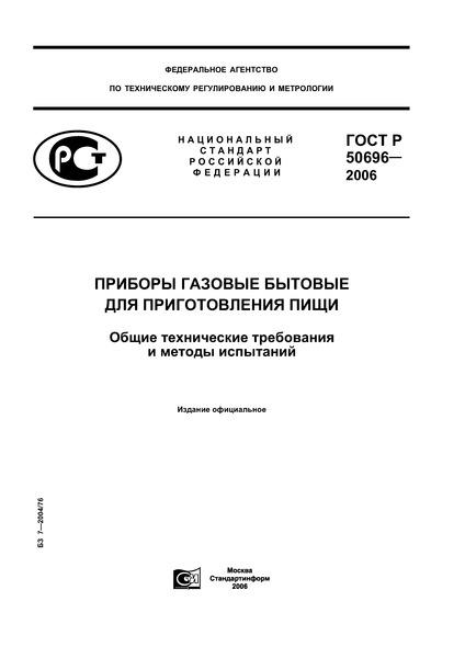 ГОСТ Р 50696-2006  Приборы газовые бытовые для приготовления пищи. Общие технические требования и методы испытаний