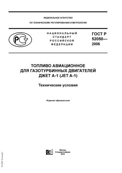 ГОСТ Р 52050-2006  Топливо авиационное для газотурбинных двигателей Джет А-1 (Jet A-1). Технические условия