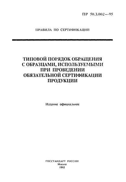 ПР 50.3.002-95  Типовой порядок обращения с образцами, используемыми при проведении обязательной сертификации продукции