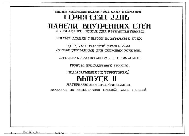 Серия 1.131.1-22пв Выпуск 0. Материалы для проектирования. Указания по изготовлению панелей. Узлы панелей