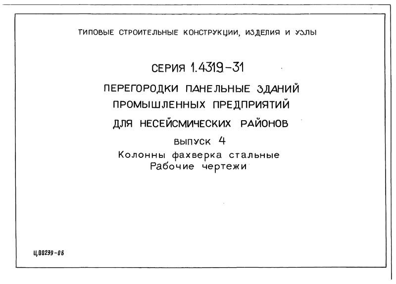 СЕРИЯ 1.431.9-31 СКАЧАТЬ БЕСПЛАТНО