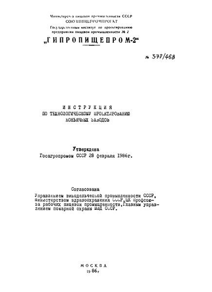 НТП 577/468  Инструкция по технологическому проектированию коньячных заводов