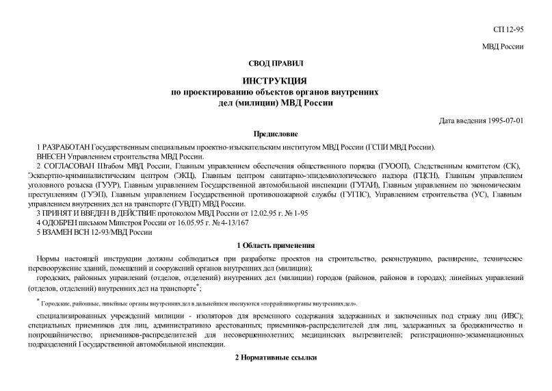 сп 12 95 мвд россии действующий