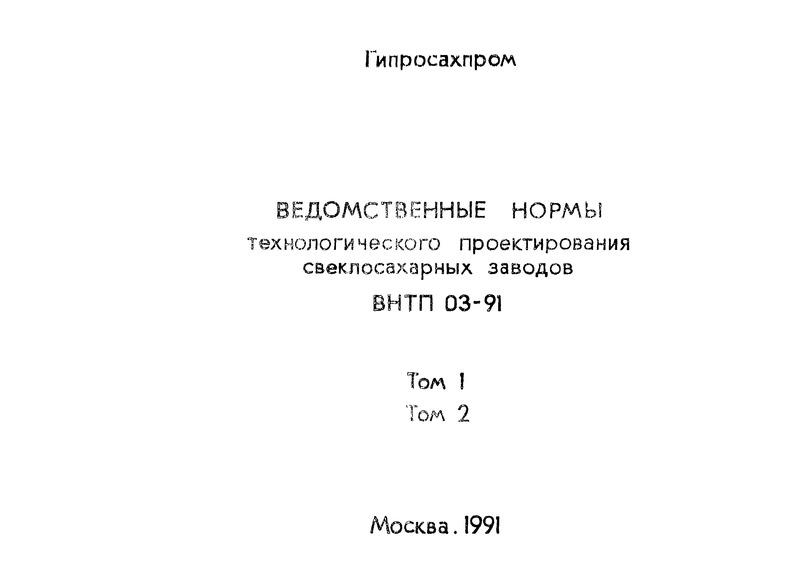 ВНТП 03-91  Ведомственные нормы технологического проектирования свеклосахарных заводов. Том 1