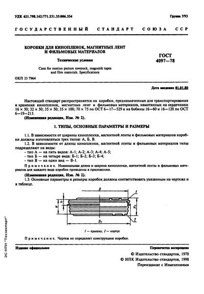 ГОСТ 4097-78  Коробки для кинопленок, магнитных лент и фильмовых материалов. Технические условия