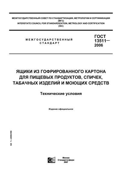 ГОСТ 13511-2006  Ящики из гофрированного картона для пищевых продуктов, спичек, табачных изделий и моющих средств. Технические условия