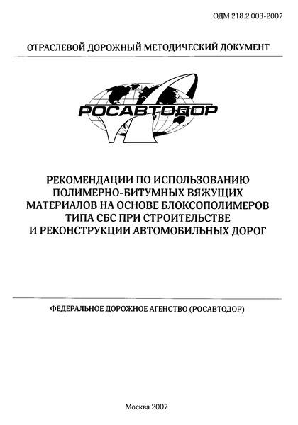 ОДМ 218.2.003-2007  Рекомендации по использованию полимерно-битумных вяжущих материалов на основе блоксополимеров типа СБС при строительстве и реконструкции автомобильных дорог