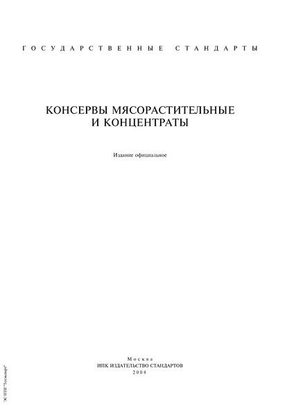 ГОСТ 4288-76  Изделия кулинарные и полуфабрикаты из рубленого мяса. Правила приемки и методы испытаний
