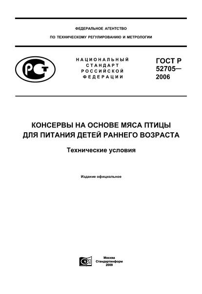 ГОСТ Р 52705-2006  Консервы на основе мяса птицы для питания детей раннего возраста. Технические условия