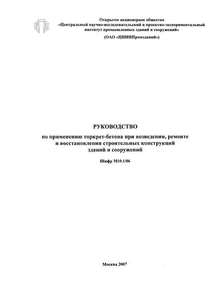 Шифр М10.1/06  Руководство по применению торкрет-бетона при возведении, ремонте и восстановлении строительных конструкций зданий и сооружений