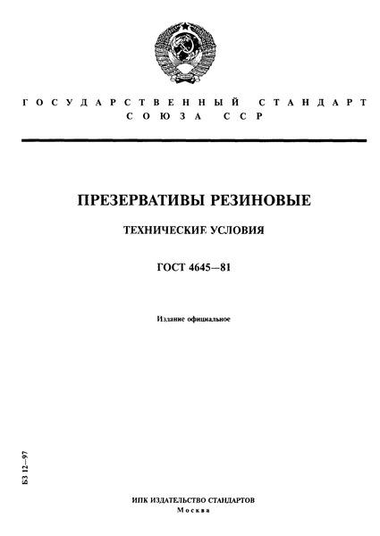 ГОСТ 4645-81  Презервативы резиновые. Технические условия