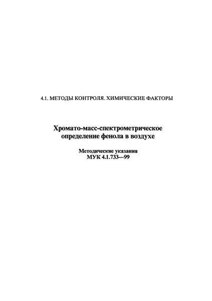 МУК 4.1.733-99  Хромато-масс-спектрометрическое определение фенола в воздухе