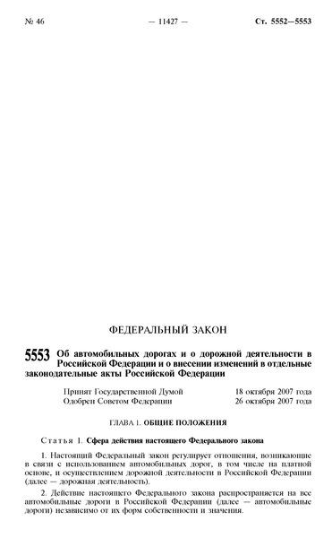 Федеральный закон 257-ФЗ Об автомобильных дорогах и о дорожной деятельности в Российской Федерации и о внесении изменений в отдельные законодательные акты Российской Федерации