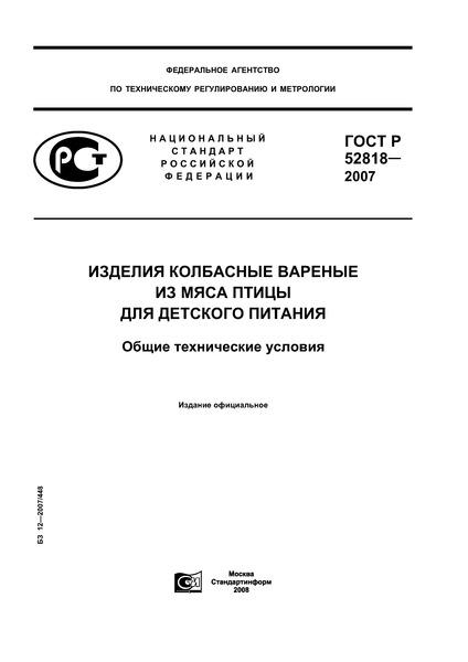 ГОСТ Р 52818-2007  Изделия колбасные вареные из мяса птицы для детского питания. Общие технические условия