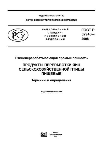 ГОСТ Р 52943-2008  Птицеперерабатывающая промышленность. Продукты переработки яиц сельскохозяйственной птицы пищевые. Термины и определения