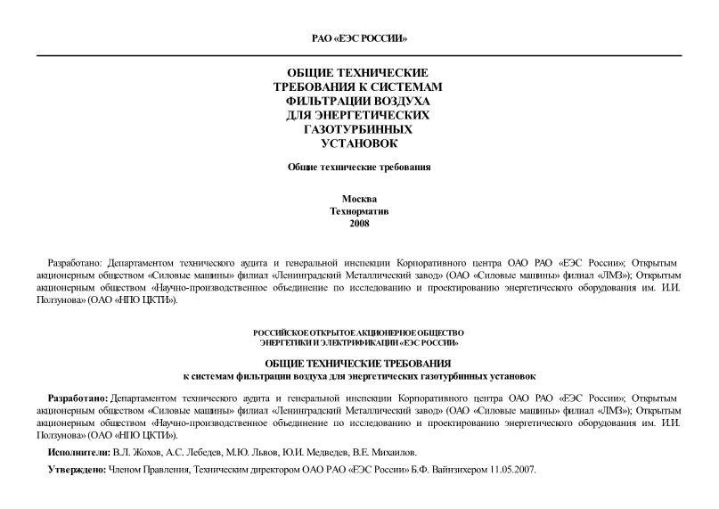 Общие технические требования к системам фильтрации воздуха для энергетических газотурбинных установок