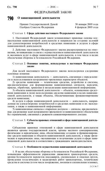 Федеральный закон 22-ФЗ О навигационной деятельности