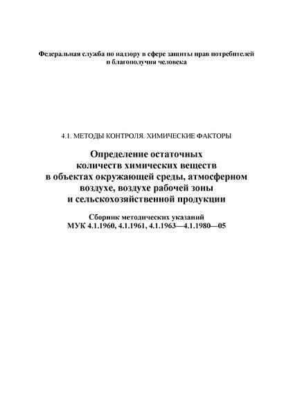 МУК 4.1.1980-05  Определение остаточных количеств протиоконазола и его основного метаболита протиоконазола-дестио в воде, протиоконазола и протиоконазола-дестио по метаболиту протиоконазолу-дестио в почве методом высокоэффективной жидкостной хроматографии