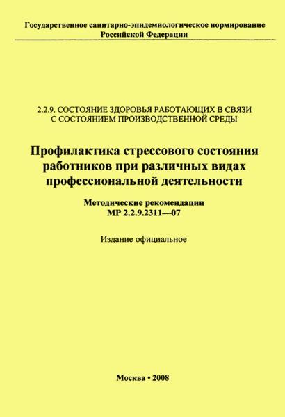 МР 2.2.9.2311-07  Профилактика стрессового состояния работников при различных видах профессиональной деятельности