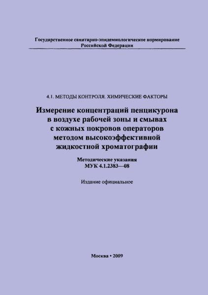МУК 4.1.2383-08  Измерение концентраций пенцикурона в воздухе рабочей зоны и смывах с кожных покровов операторов методом высокоэффективной жидкостной хроматографии