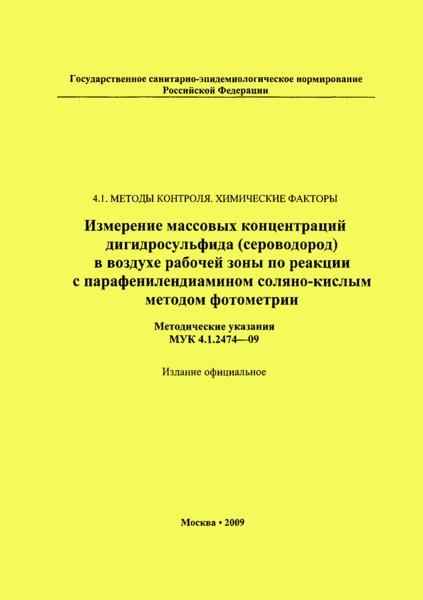 МУК 4.1.2474-09  Измерение массовых концентраций дигидросульфида (сероводород) в воздухе рабочей зоны по реакции с парафенилендиамином соляно-кислым методом фотометрии