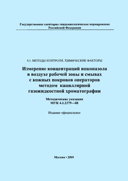 МУК 4.1.2379-08  Измерение концентраций ипконазола в воздухе рабочей зоны и смывах с кожных покровов операторов методом капиллярной газожидкостной хроматографии
