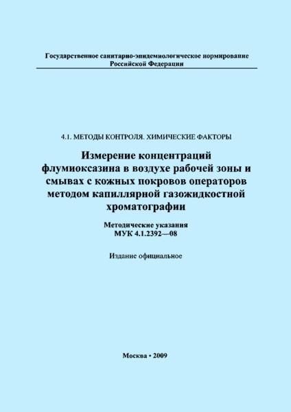 МУК 4.1.2392-08  Измерение концентраций флумиоксазина в воздухе рабочей зоны и смывах с кожных покровов операторов методом капиллярной газожидкостной хроматографии