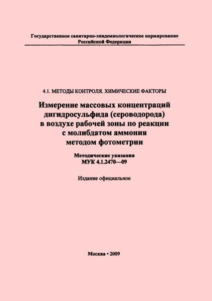 МУК 4.1.2470-09  Измерение массовых концентраций дигидросульфида (сероводорода) в воздухе рабочей зоны по реакции с молибдатом аммония методом фотометрии