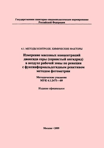 МУК 4.1.2471-09  Измерение массовых концентраций диоксида серы (сернистый ангидрид) в воздухе рабочей зоны по реакции с фуксинформальдегидным реактивом методом фотометрии