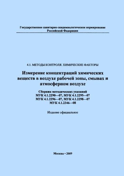 МУК 4.1.2298-07  Измерение концентраций изопропилфенацина в воздухе рабочей зоны, смывах с кожных покровов операторов и атмосферном воздухе населенных мест методом высокоэффективной жидкостной хроматографии