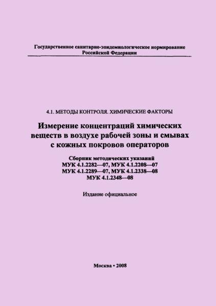 МУК 4.1.2348-08  Измерение концентраций фосфата эфира в воздухе рабочей зоны и смывах с кожных покровов операторов методом капиллярной газожидкостной хроматографии