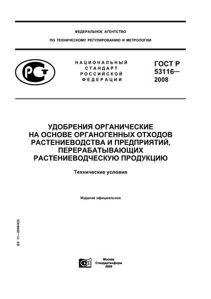 ГОСТ Р 53116-2008  Удобрения органические на основе органогенных отходов растениеводства и предприятий, перерабатывающих растениеводческую продукцию. Технические условия