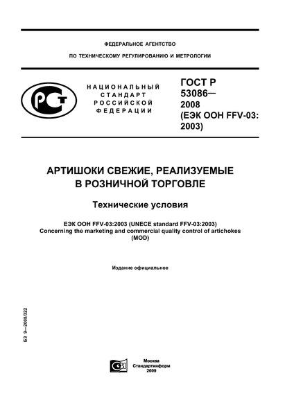 ГОСТ Р 53086-2008  Артишоки свежие, реализуемые в розничной торговле. Технические условия