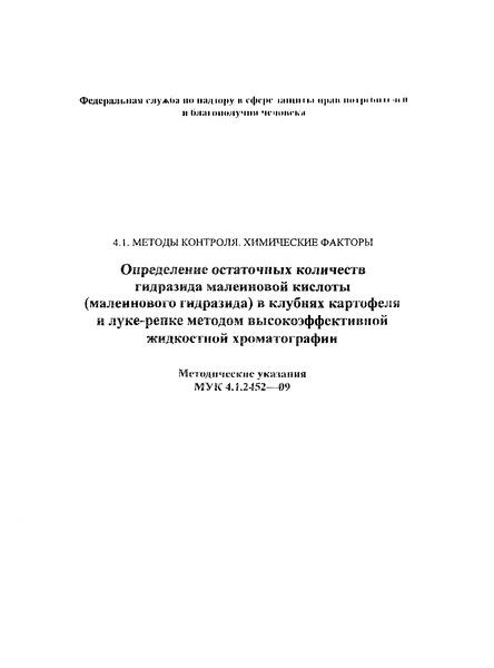 МУК 4.1.2452-09  Определение остаточных количеств гидразида малеиновой кислоты (малеинового гидразида) в клубнях картофеля и луке-репке методом высокоэффективной жидкостной хроматографии