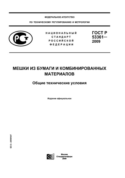 ГОСТ Р 53361-2009  Мешки из бумаги и комбинированных материалов. Общие технические условия