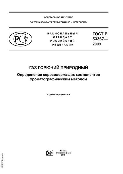 ГОСТ Р 53367-2009  Газ горючий природный. Определение серосодержащих компонентов хроматографическим методом