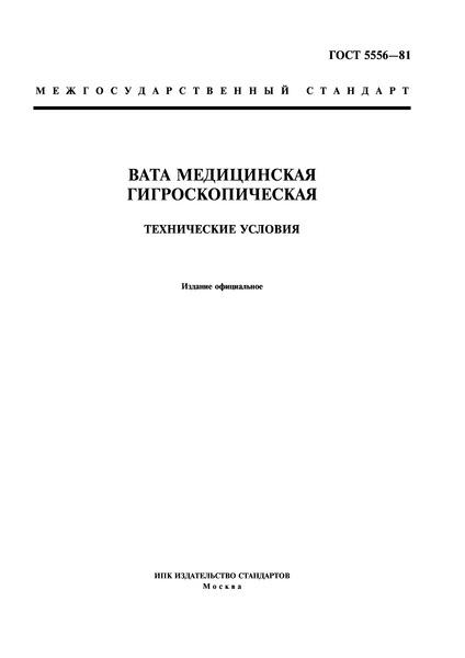 ГОСТ 5556-81  Вата медицинская гигроскопическая. Технические условия